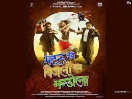 matru ki bijli release on 11 jan