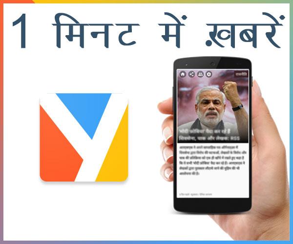 yohonews app